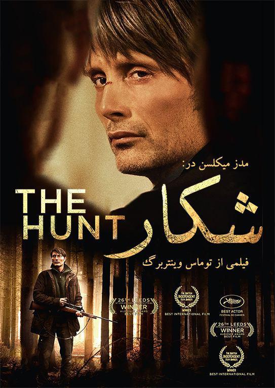 فیلم سینمایی شکار در شبکه نمایش خانگی